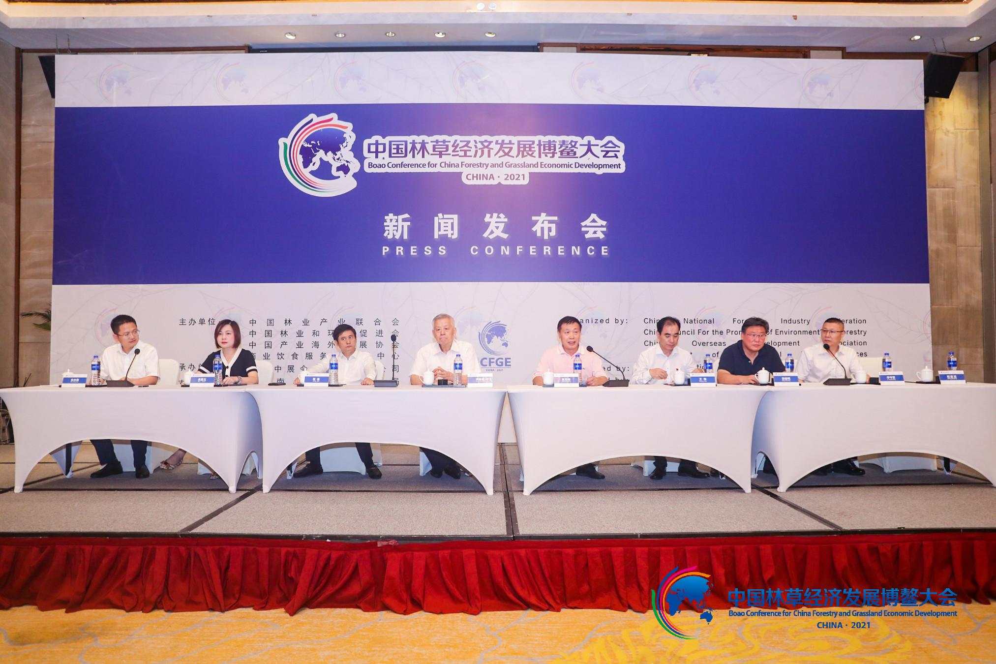 中国林草经济发展博鳌大会将于10月17日举办