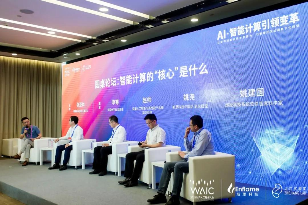 """""""智能计算引领变革""""前沿论坛举办,探讨AI芯片发展"""