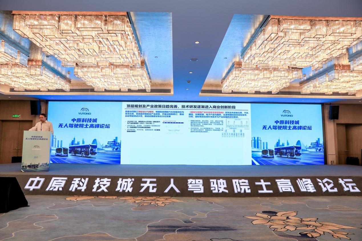中原科技城无人驾驶院士高峰论坛召开,共话未来发展趋势