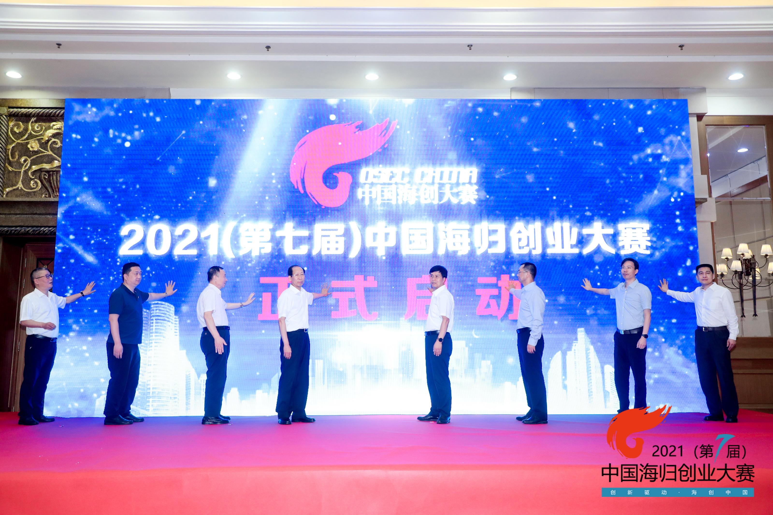 第七届中国海归创业大赛启动,助力区域经济发展
