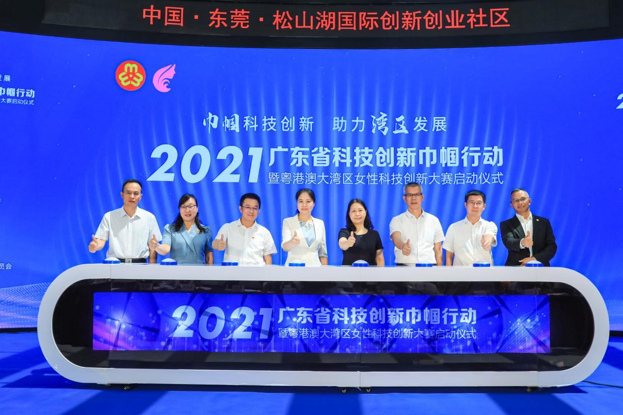 2021年粵港澳大灣區女性科技創新大賽啟動