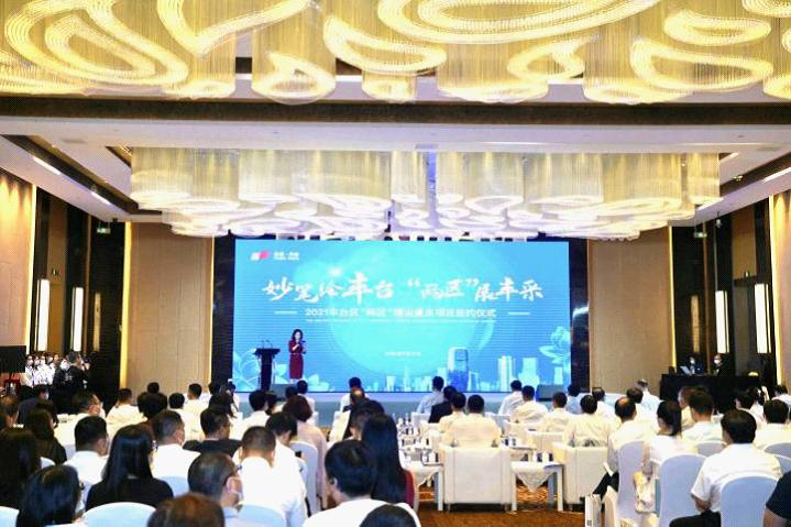 北京丰台区现场签约代表项目30个,投资额超1800亿元