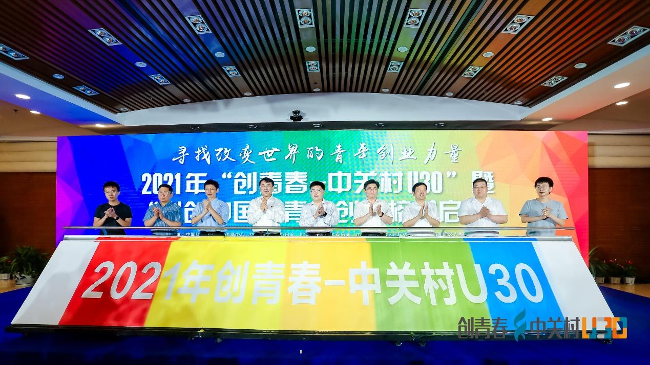 创青春-中关村U30活动启动,寻找青年创业力量