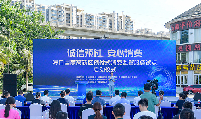 海口市正式开启预付式消费监管服务工作的探索