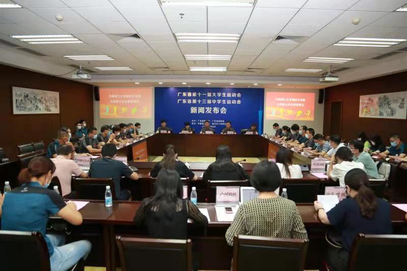 广东省大学生运动会明年举行,推动体育高质量发展