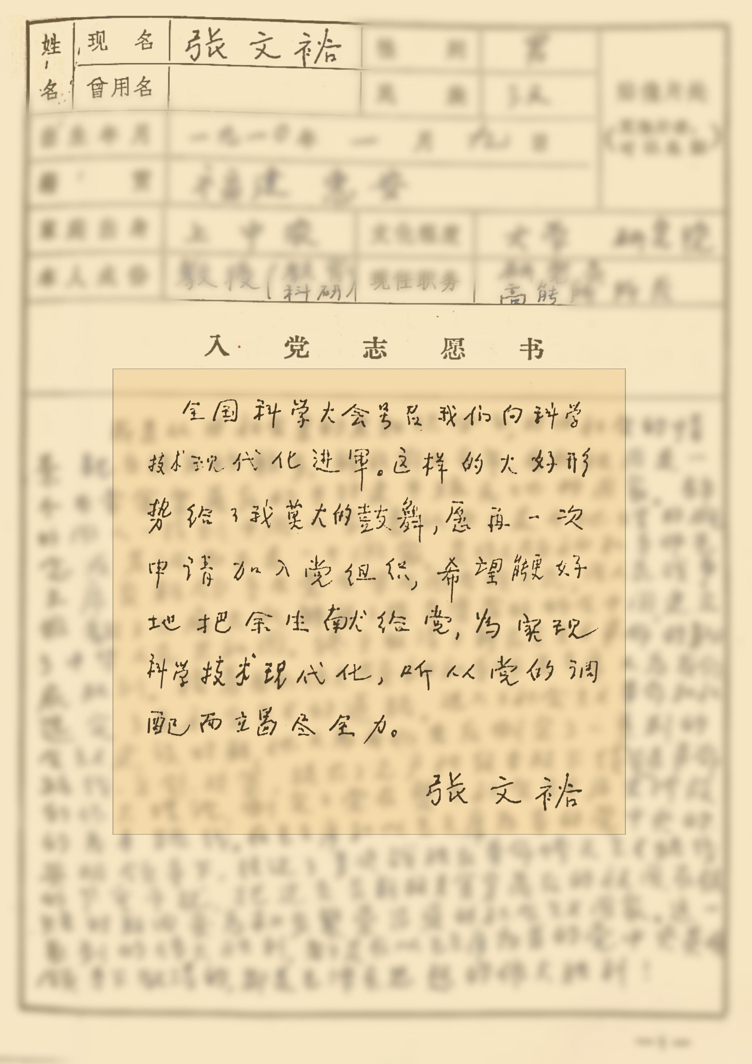 """百名院士的入党心声丨他是杨振宁的老师,回国后""""只做了一件事"""""""