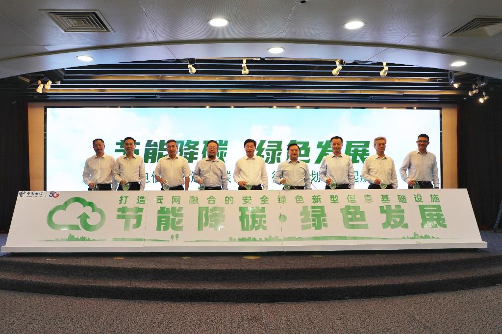 中国电信启动双碳计划,打造低碳产业生态圈