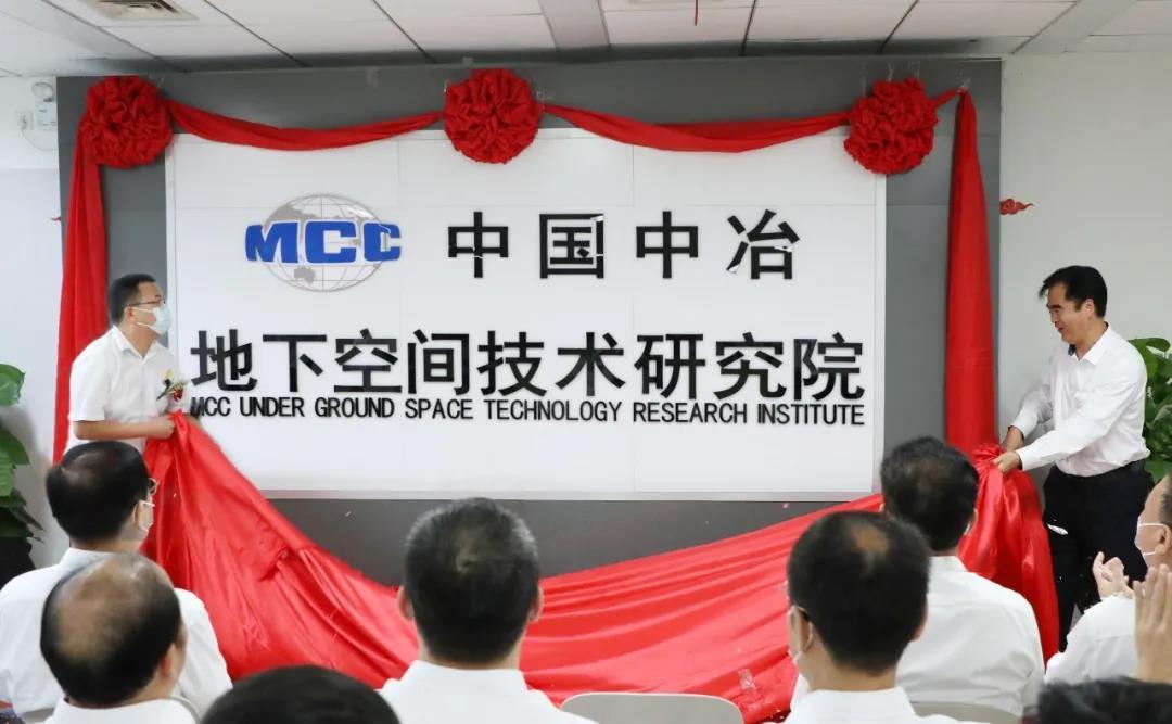 中国中冶地下空间技术研究院正式成立