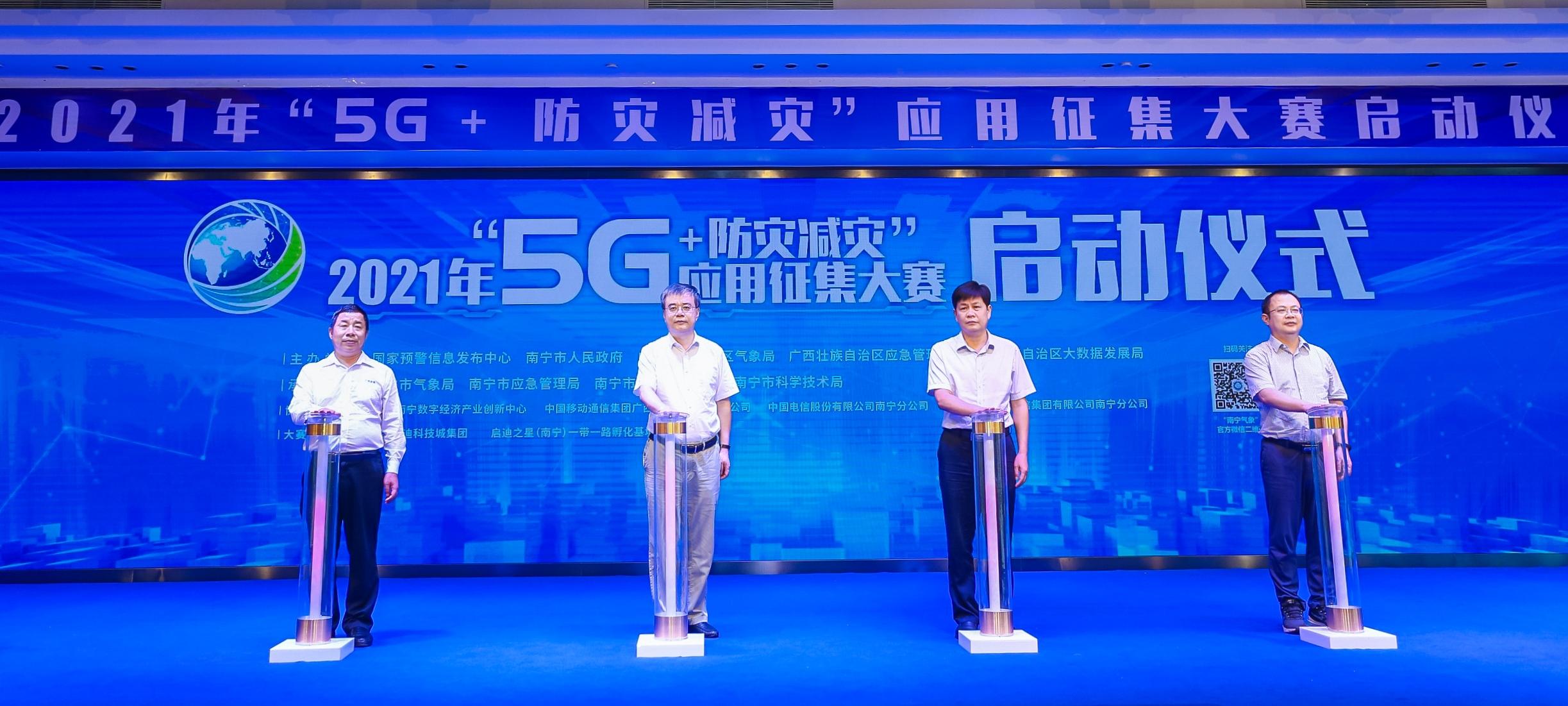 2021年5G应用征集大赛启动,涵盖气象防灾减灾