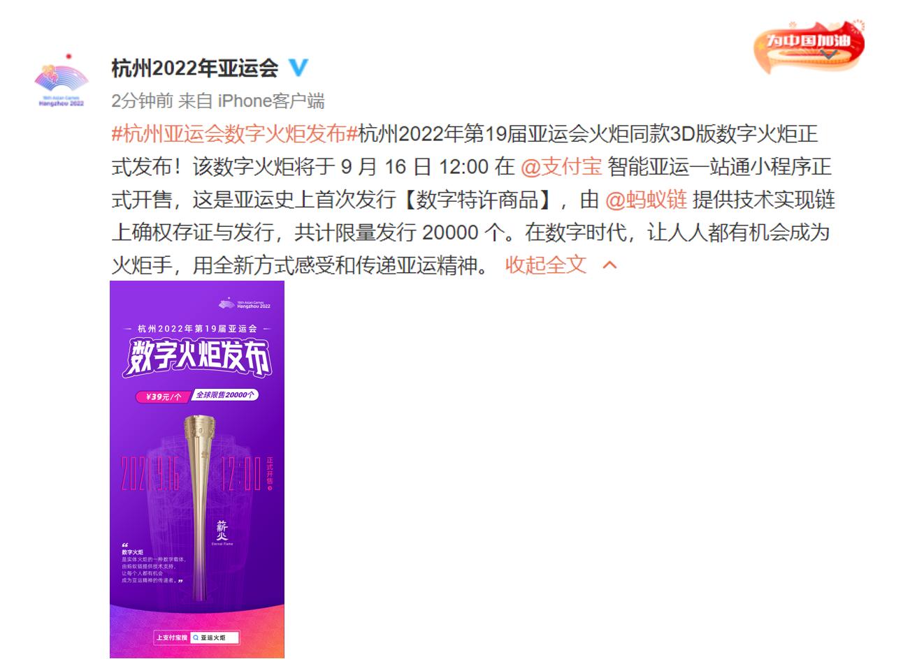 杭州亚运会3D版数字火炬发布,让更多人以新方式参与亚运