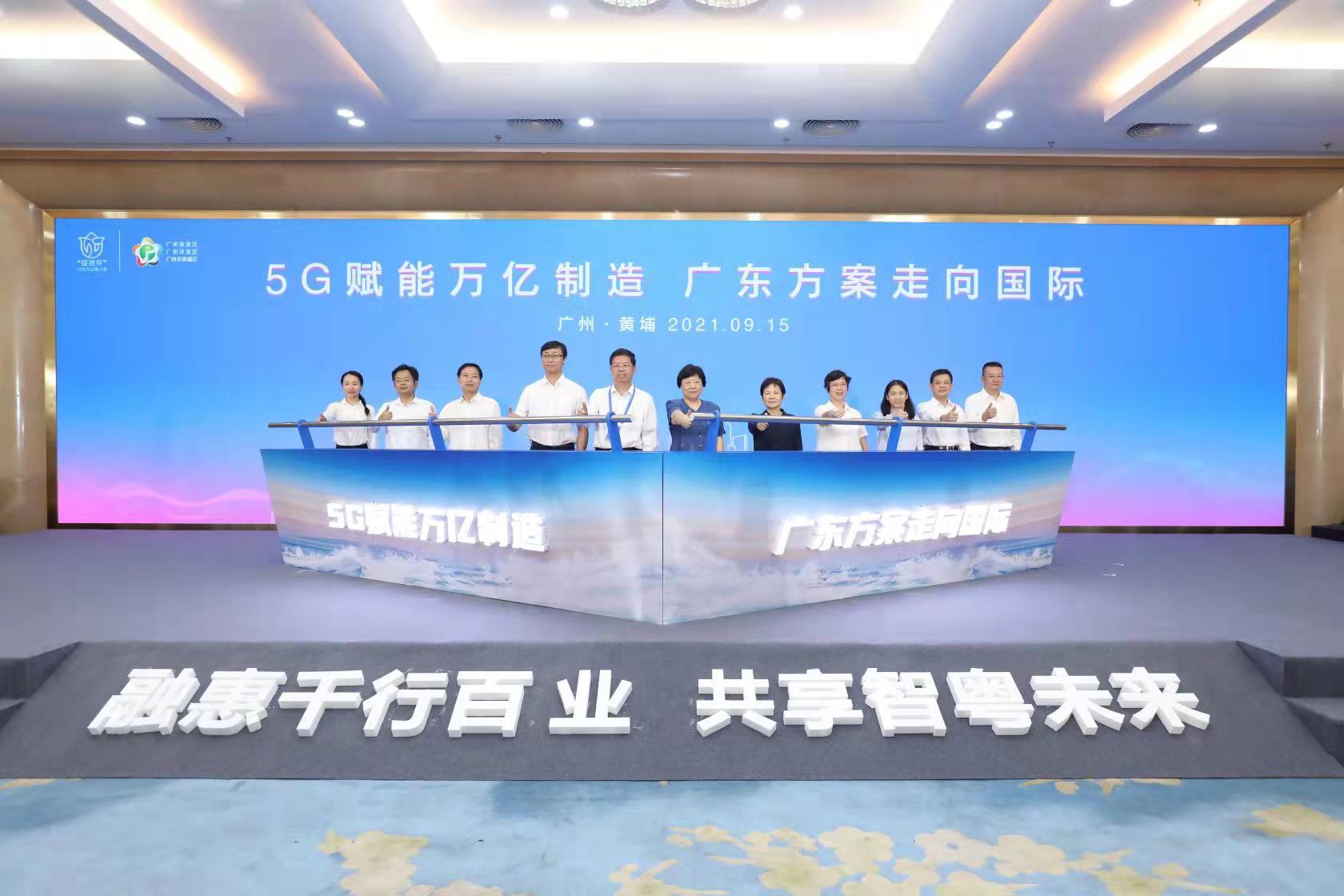 """""""绽放杯""""5G应用征集大赛启动,提升行车安全"""