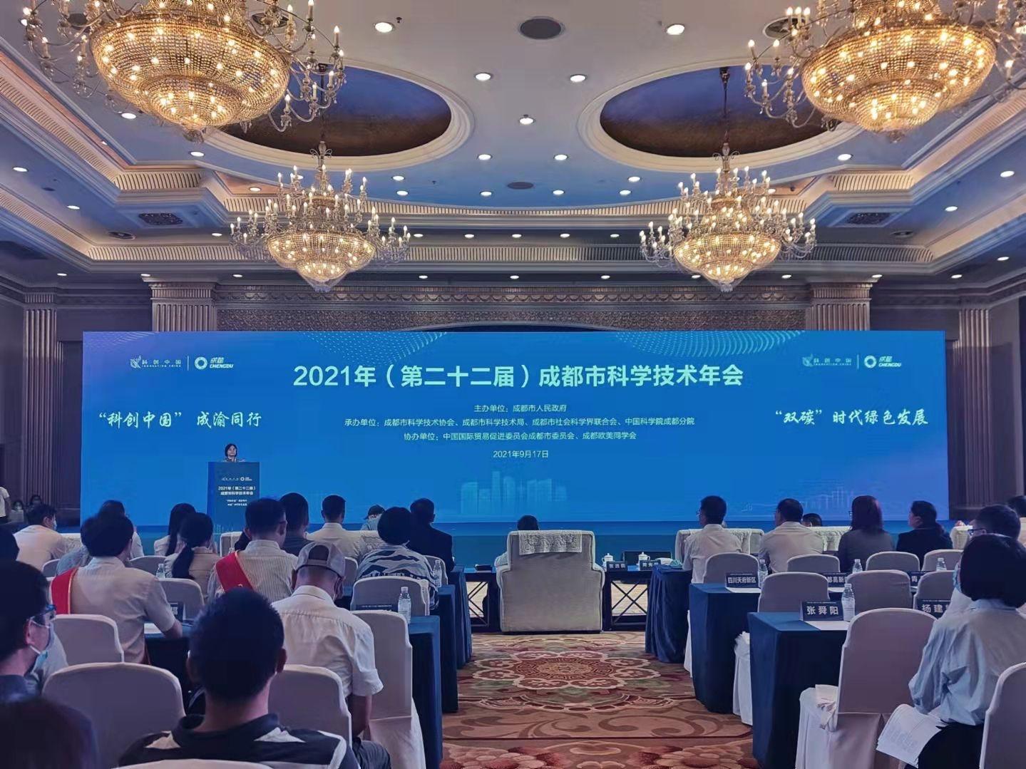 """""""科创中国""""2021成都科技年会正式拉开帷幕"""