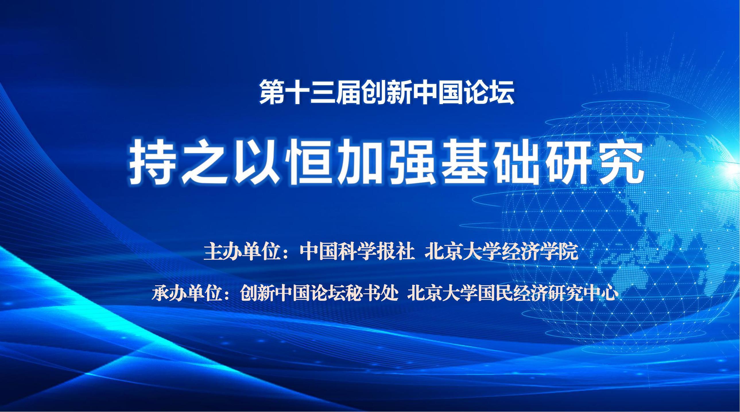 第十三届创新中国论坛举行,共探如何协力补足...