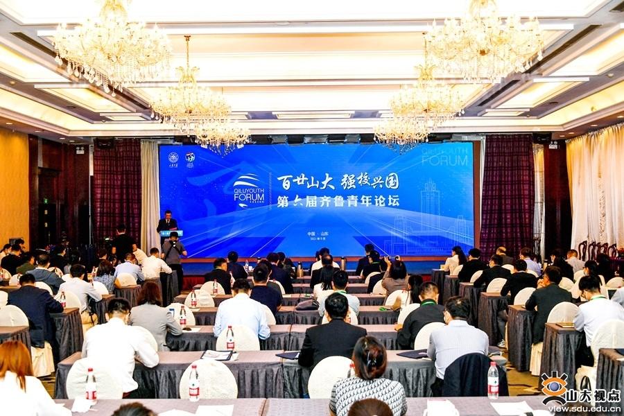 山东大学齐鲁青年论坛开幕,500位学者受邀