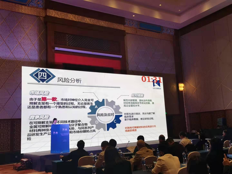 中国医疗器械创新创业大赛复赛举行,5个项目进入总决赛