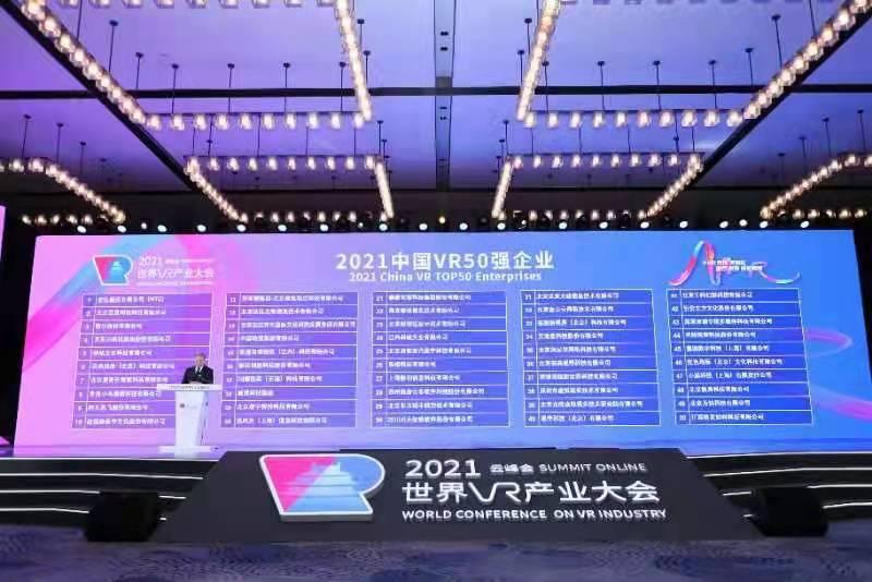 2021中国VR50强企业发布,研发投入回升