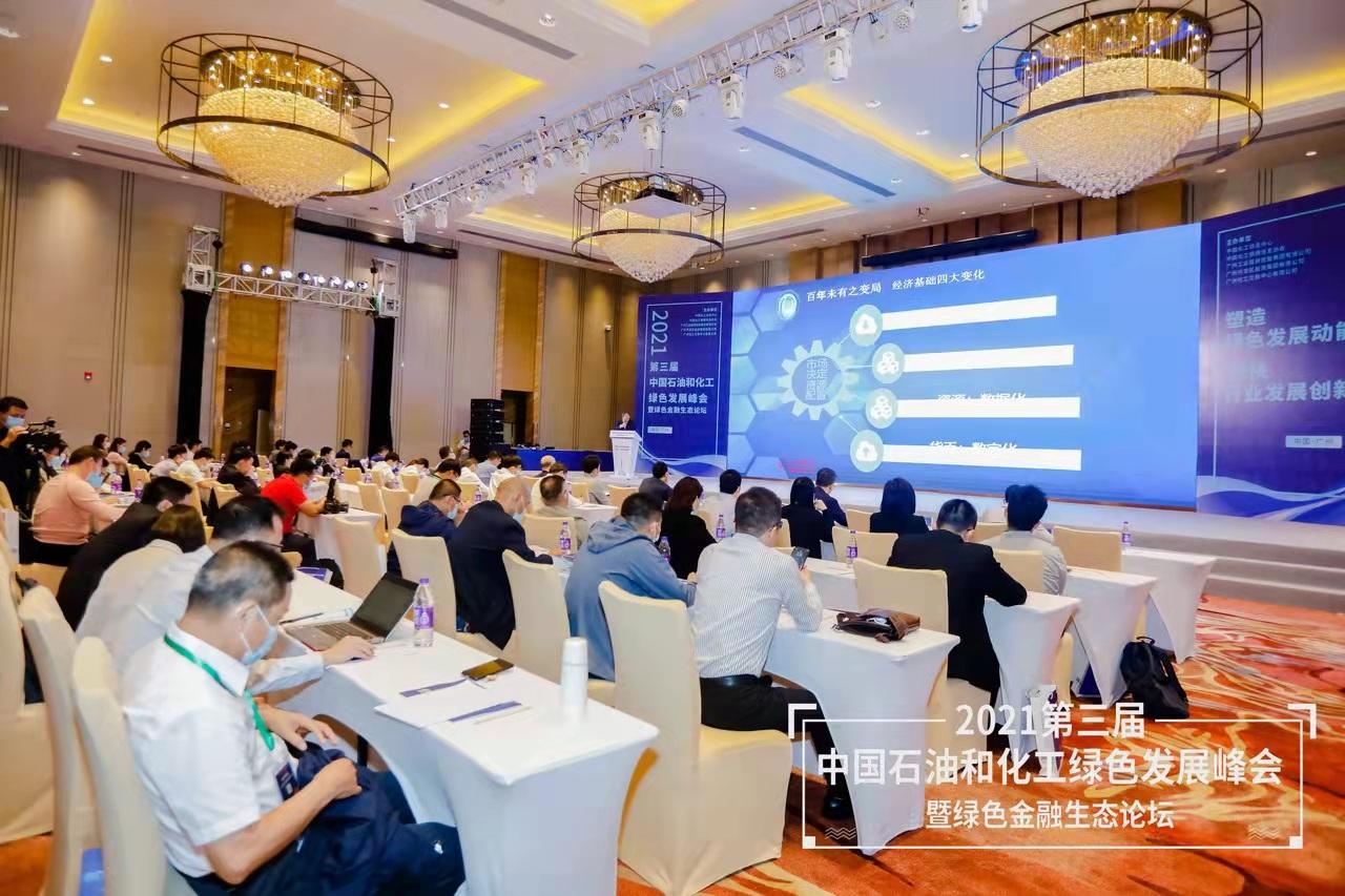 """绿色金融生态论坛会议在广州举行,打造""""智慧化工"""