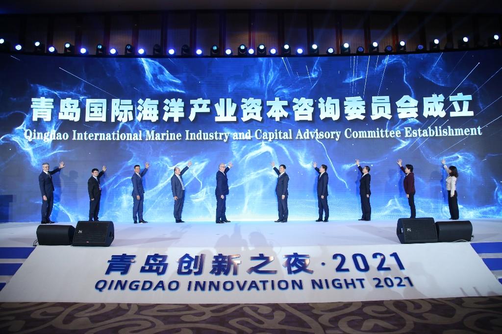 """""""青岛创新之夜•2021""""活动举行,助力海洋经..."""
