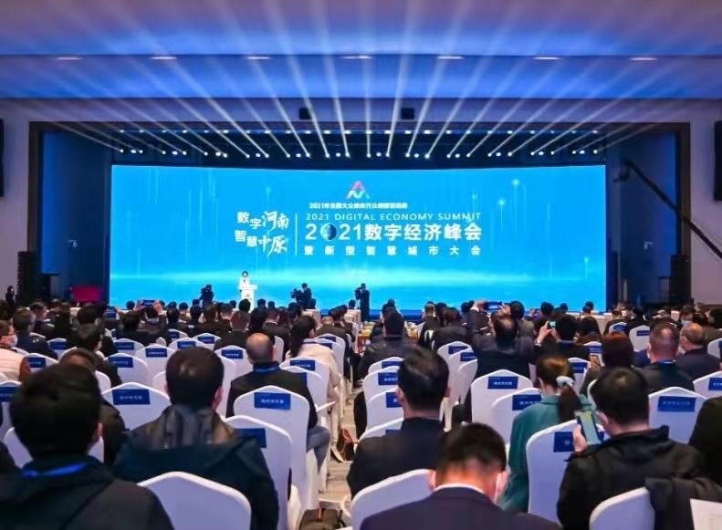 新型智慧城市大会在郑州召开,中原龙子湖智慧岛揭