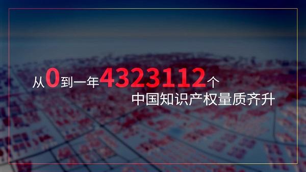 从0到一年4323112个,中国知识产权量质齐升
