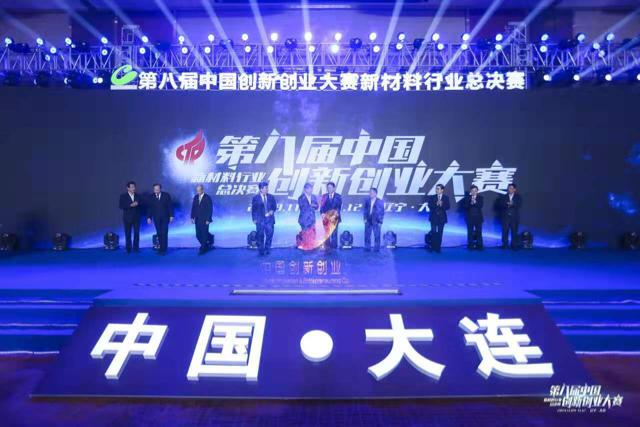 """为""""产业粮食""""筛选良种,2019中国创新创业大赛新材料行业总决赛开幕"""